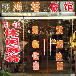 Hongta Inn