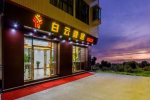 白雲雅途酒店 (Baiyun Elegant Hotel)