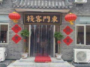Badaling East Inn Home Stay