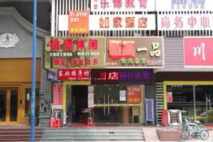Home Inn Guangzhou Tianhe Park Huajing Xincheng
