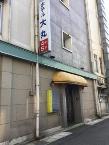 Тоёока - Hotel Daimaru