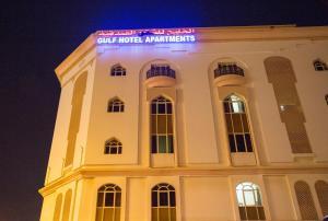 غلف للشقق الفندقيية  (Gulf Hotel Apartment)