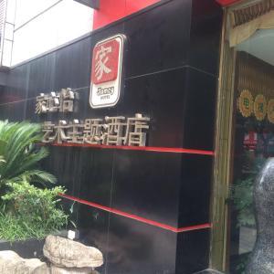 Jia Xin Yi Art Theme Hotel Shipingqiao Branch