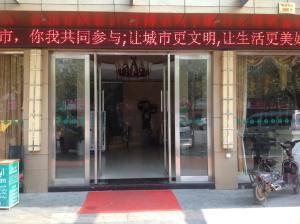 Aoyue Hotel