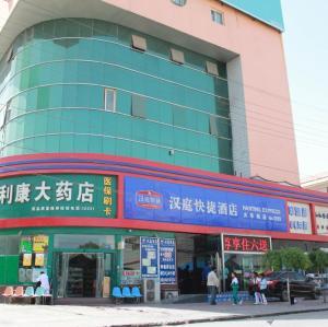 Hanting Express Yinchuan Railway Station