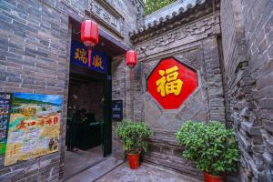 Pingyao Renjia Inn