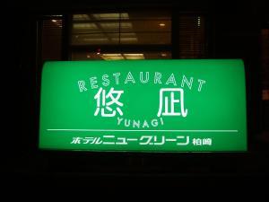 Hotel New Green Kashiwazaki, Hotel  Kashiwazaki - big - 35