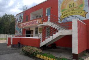 Оздоровительный центр Полушкино, Железнодорожный