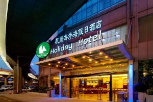Hangzhou HaiWaiHai Holiday Hotel