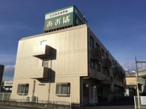 Такасаки - Business Hotel Aoba