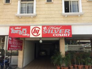 Hotel MK Silver Court, Hotels  Hyderabad - big - 6