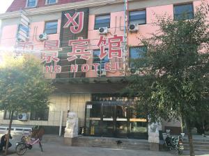 Chongli Xuejing Hotel