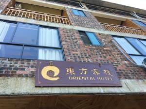 Dong Fang Guesthouse ( Long Ji Guan Ri ShanZhuang)