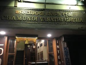Chamundi Vasathi Gruha