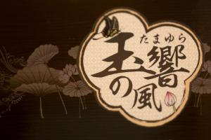 Tamayurano Kaze, Szállodák  Ito - big - 16