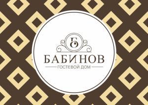 Гостевой дом Бабинов, Новая Ляля