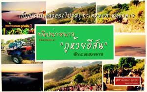 Mae Pom Homestay, Гостевые дома  Ban Muang - big - 11