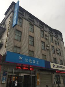 Hanting Express Shanghai Conference Centre Zhuguang Road