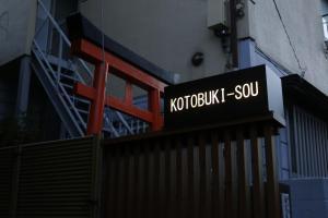Kotobuki Sou, Holiday homes  Tokyo - big - 2