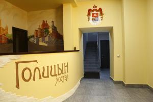 Hostel Golitsyn