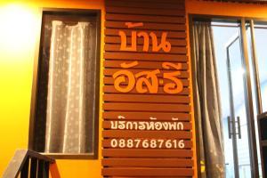Baan Asree, Дома для отпуска  Ао Нанг Бич - big - 48
