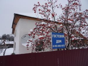 Гостевой дом Елена - фото 14