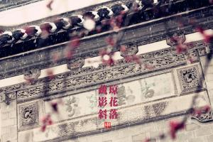 September Hui zhou Homestay