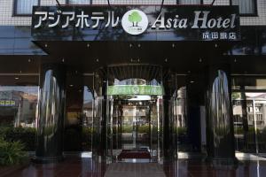 Asia Hotel Narita, Hotel  Narita - big - 5