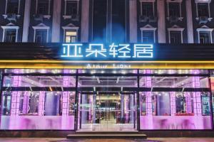 Beijing Jian Guo Men A.T Hourse Hotel