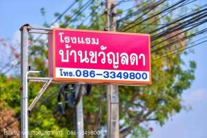 班款拉達酒店 (Baan Kwanlada Hotel)