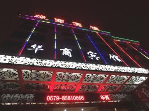 Huashang Hotel Reviews