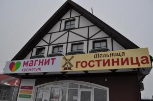 Мотель Мельница, Дубовка