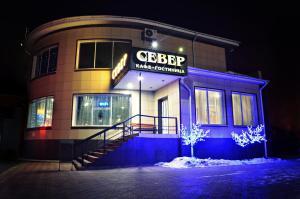 Абакан - Hotel Sever