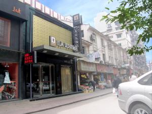 天美樂飯店(武漢江漢路店) (Yangtze River TOMOLO Hotel - Jianghan Road Branch)