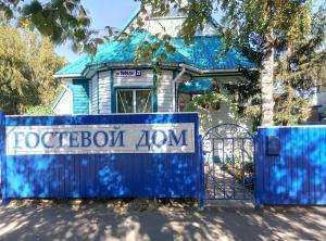 Гостевой дом Сибиряк, Барнаул