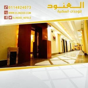 Al Anoud Hotel Apartment