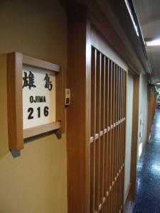 Nakamuraya Ryokan image