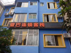 obrázek - Dengba Hostel Guilin