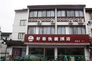 Suzhou Haoge Inn - Guanqian Street