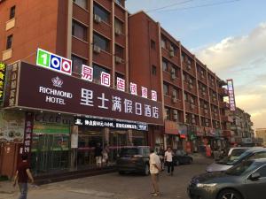 Richmond Hotel, Hotels  Qinhuangdao - big - 31