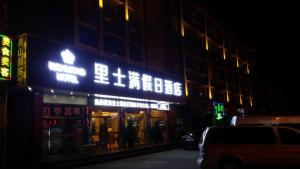 Richmond Hotel, Hotely  Qinhuangdao - big - 28