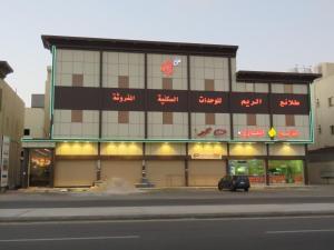 Talaea El Reem Aparthotel, Aparthotels  Taif - big - 1