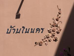 Baan Nai Nakhon, Homestays  Songkhla - big - 43