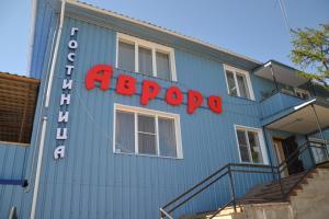 Отель Аврора, Северобайкальск