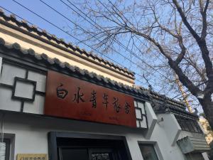 obrázek - Jinan Water Young hostel