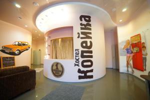 obrázek - Kopeika Hostel