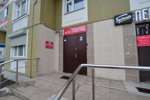 obrázek - Hostel Tovarisch