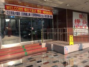 Hua Ku Hotel