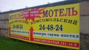 Komsomolskiy