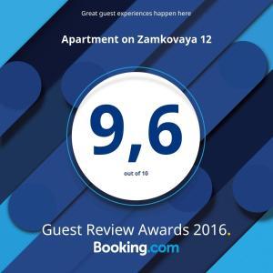 Апартаменты На Замковой 12